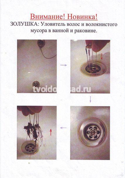 Чем растворить волосы в сливе ванной