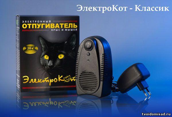 российские ультразвуковой отпугиватель мышей